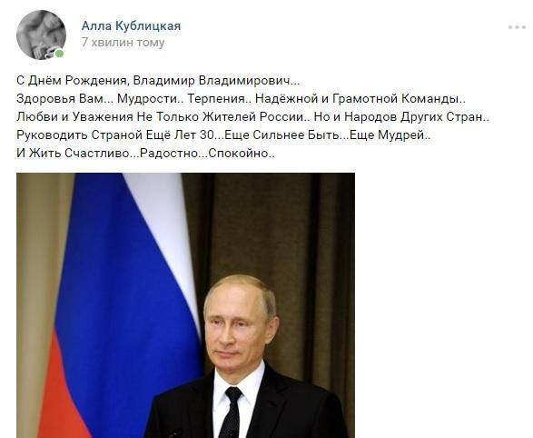 """""""С Днем Рождения, наш Великий Царь"""" - як ватники вітають Путіна з днем народження - фото 9"""