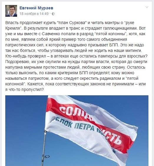 Агенти Путіна: хто розхитує ситуацію в Україні - фото 1