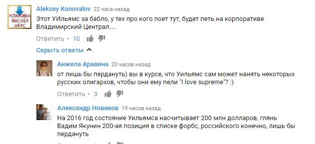 Як ватники верещать через пісню Роббі Вільямса про росіян (18+) - фото 1