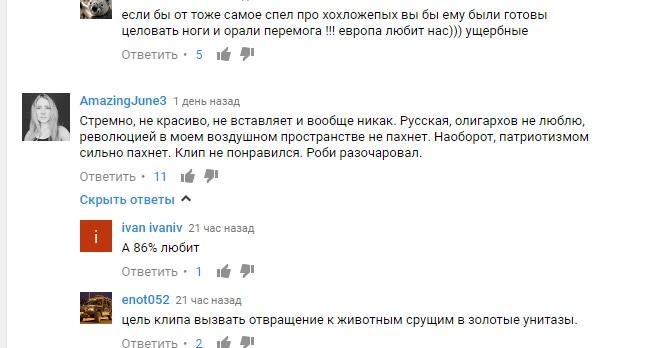 Як ватники верещать через пісню Роббі Вільямса про росіян (18+) - фото 3