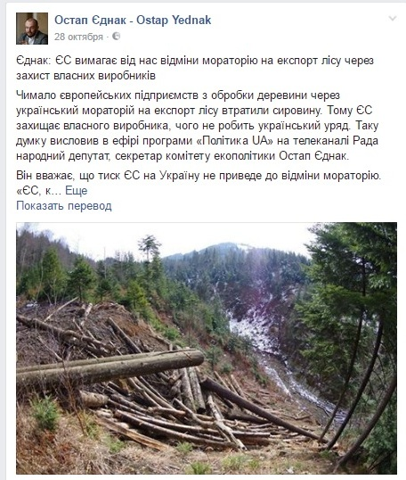 Агенти Путіна: хто розхитує ситуацію в Україні - фото 5