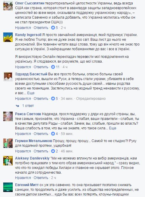 """""""Цирк зібрався їхати"""": Як Савченко сварять за листа Трампу  - фото 1"""