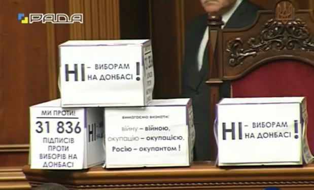 """""""Самопоміч"""" проти виборів на Донбасі і вимагає закон про окуповані території - фото 2"""