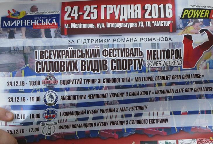 До Мелітополя з'їхалися богатирі з усієї України - фото 1