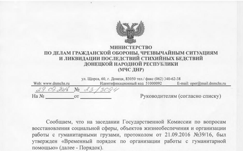 """В """"ДНР"""" затвердили нові правила дерибану гуманітарки - фото 1"""