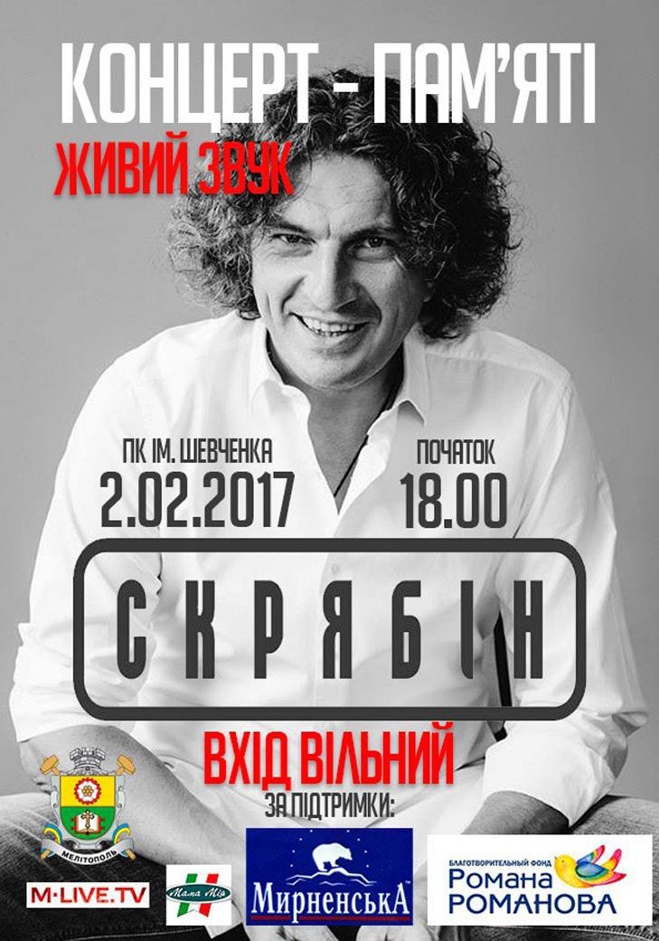 У Мелітополі відбудеться концерт, присвячений Скрябіну - фото 1