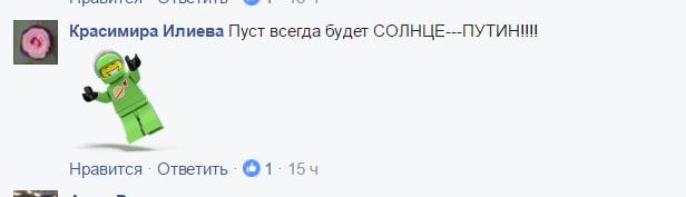 """""""С Днем Рождения, наш Великий Царь"""" - як ватники вітають Путіна з днем народження - фото 12"""