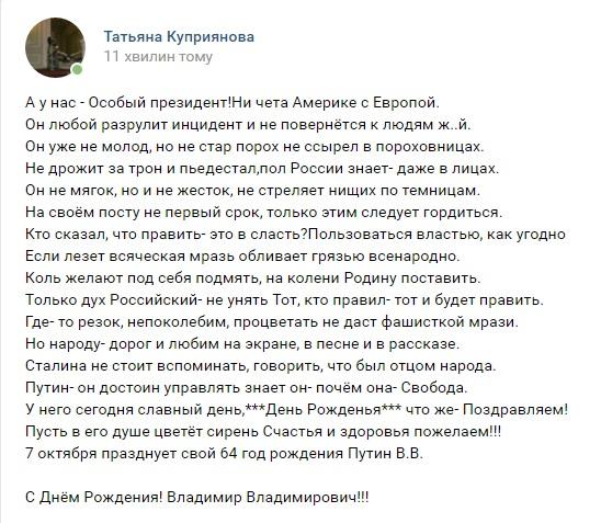 """""""С Днем Рождения, наш Великий Царь"""" - як ватники вітають Путіна з днем народження - фото 11"""