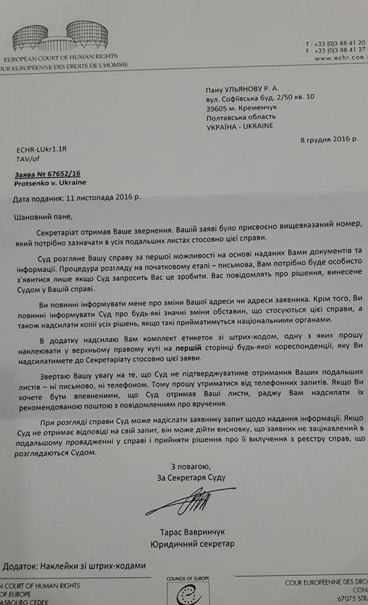 Віце-мер з Полтавщини судиться з Україною в Європейському суді з прав людини - фото 1