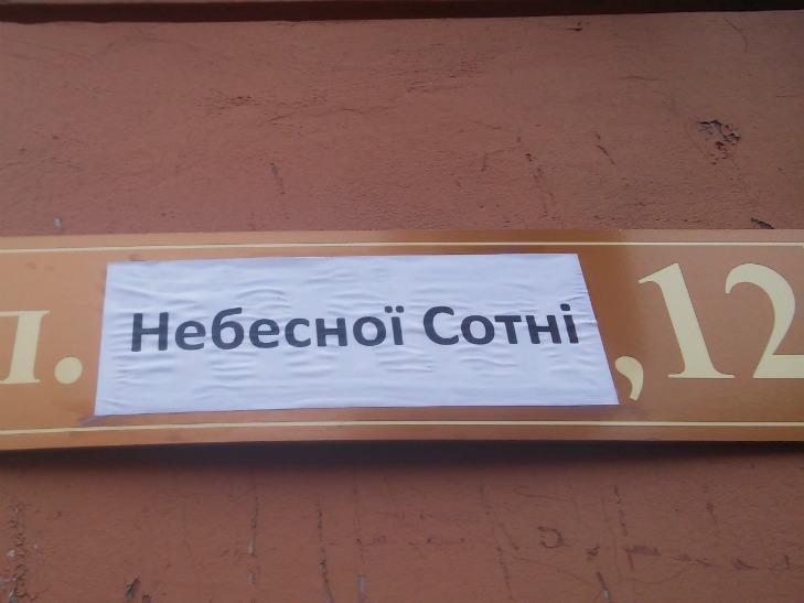 """У Полтаві позаклеювали """"комуністичні"""" назви на адресних табличках - фото 1"""