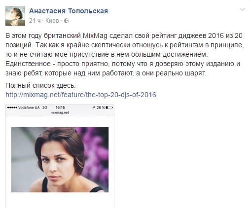 Як Лещенко і Топольська збрехали про свою популярність - фото 1