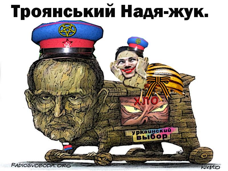 Українські меми-2016: троянська кобила, Дєєва та Горішні плавні - фото 5