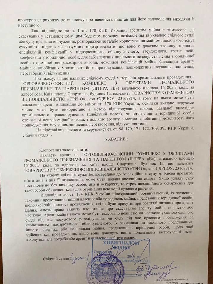 """Суд наклав арешт на ТРЦ, який належить власнику банку """"Михайлівський"""", - Луценко - фото 2"""