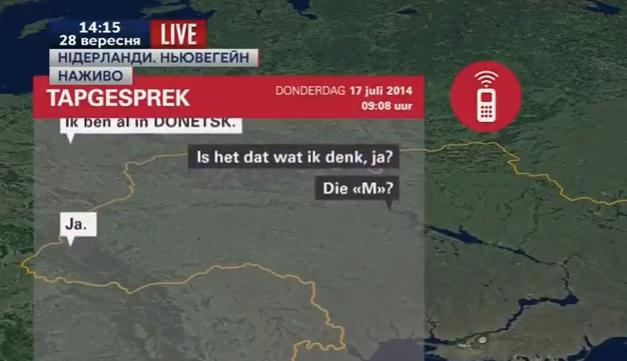 """""""Нам дуже потрібен """"Бук"""": Слідство по МН17 оприлюднило розмови бойовиків - фото 2"""