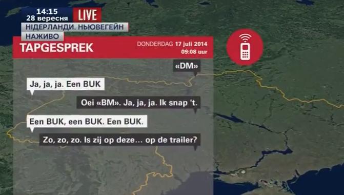 """""""Нам дуже потрібен """"Бук"""": Слідство по МН17 оприлюднило розмови бойовиків - фото 1"""