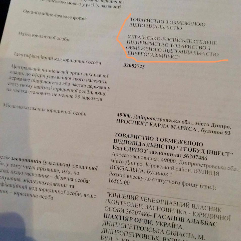 """Землі Хмельниччини """"окупувало"""" російське підприємство з Дніпра - фото 2"""