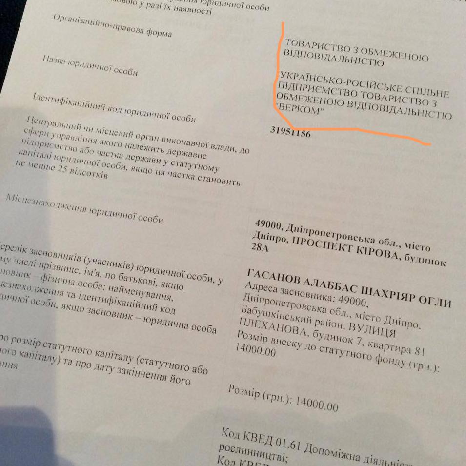 """Землі Хмельниччини """"окупувало"""" російське підприємство з Дніпра - фото 3"""