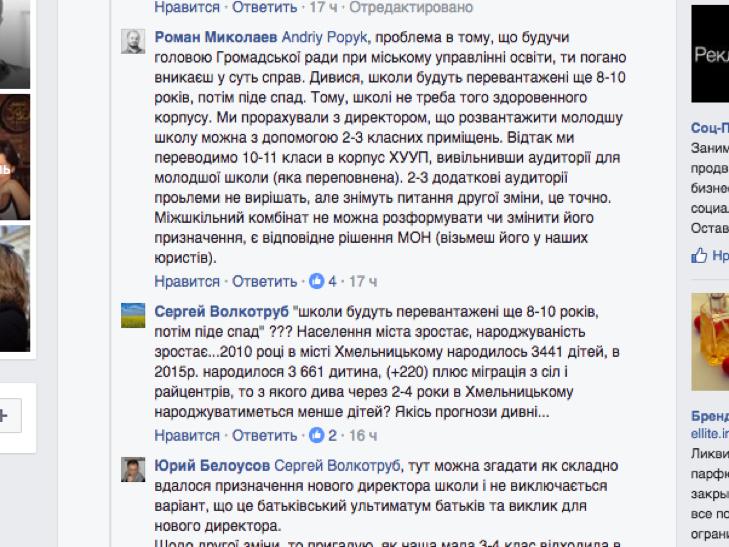 """Хмельницькі чиновники та активісти від """"освіти"""" влаштували в соцмережах перепалку - фото 3"""