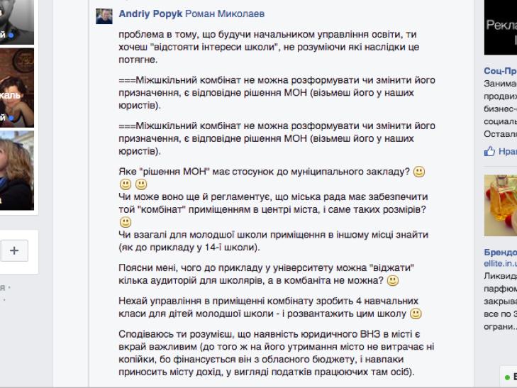 """Хмельницькі чиновники та активісти від """"освіти"""" влаштували в соцмережах перепалку - фото 4"""