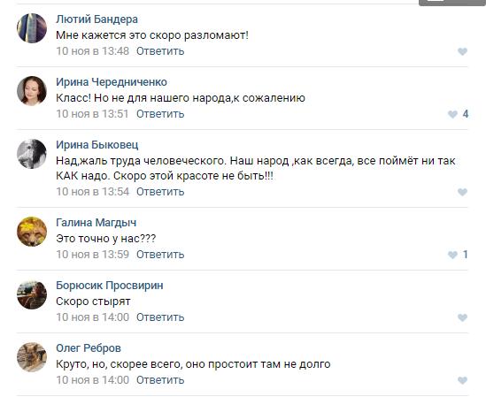 У Миколаєві з'явилася перша зупинка із можливістю зарядки телефонів