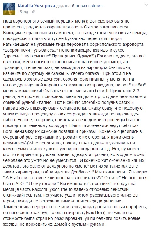 """Кума Тимошенко влаштувала скандал в аеропорту """"Бориспіль"""" - фото 1"""