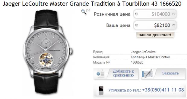 Скільки приблизно коштує колекція годинників мера Харкова Кернеса - фото 6