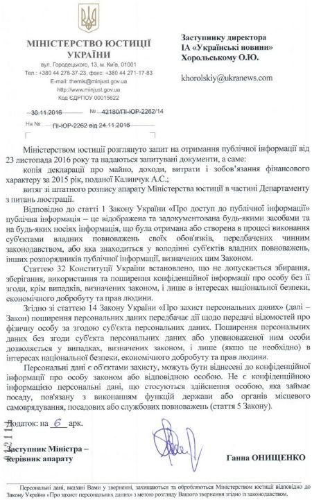 У Петренка приховують біографію головного люстратора - фото 2