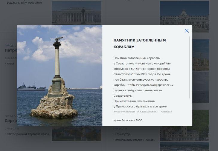 Зображення окупованого Севастополя можуть розмістити нанових російських рублях
