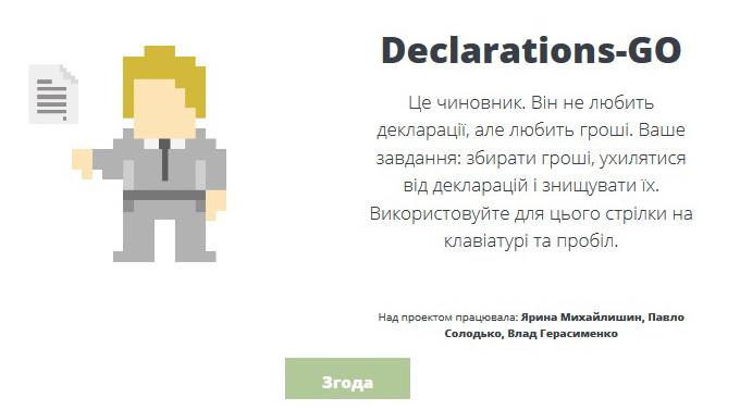 Declarations-Go: В Україні створили комп'ютерну гру за мотивами е-декларування - фото 1