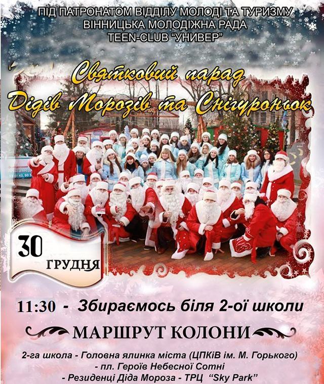 Внучку за ручку – і на парад: Вінницькі Діди Морози і Снігуроньки збираються на святкову ходу - фото 1