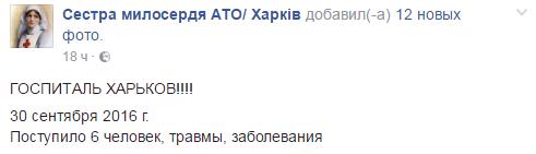 До харківського шпиталю з АТО поступили 6 армійців: поранених немає, - волонтери - фото 1