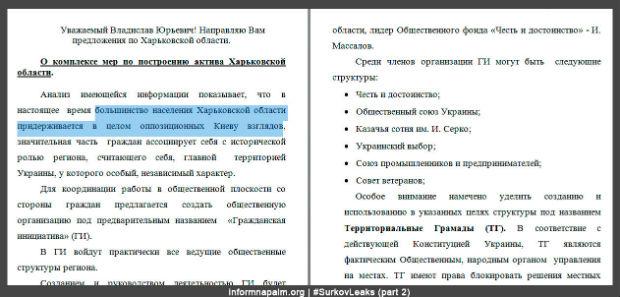 Сурков координував дестабілізацією Харкова у 2014 році, - переписка (ФОТО) - фото 2