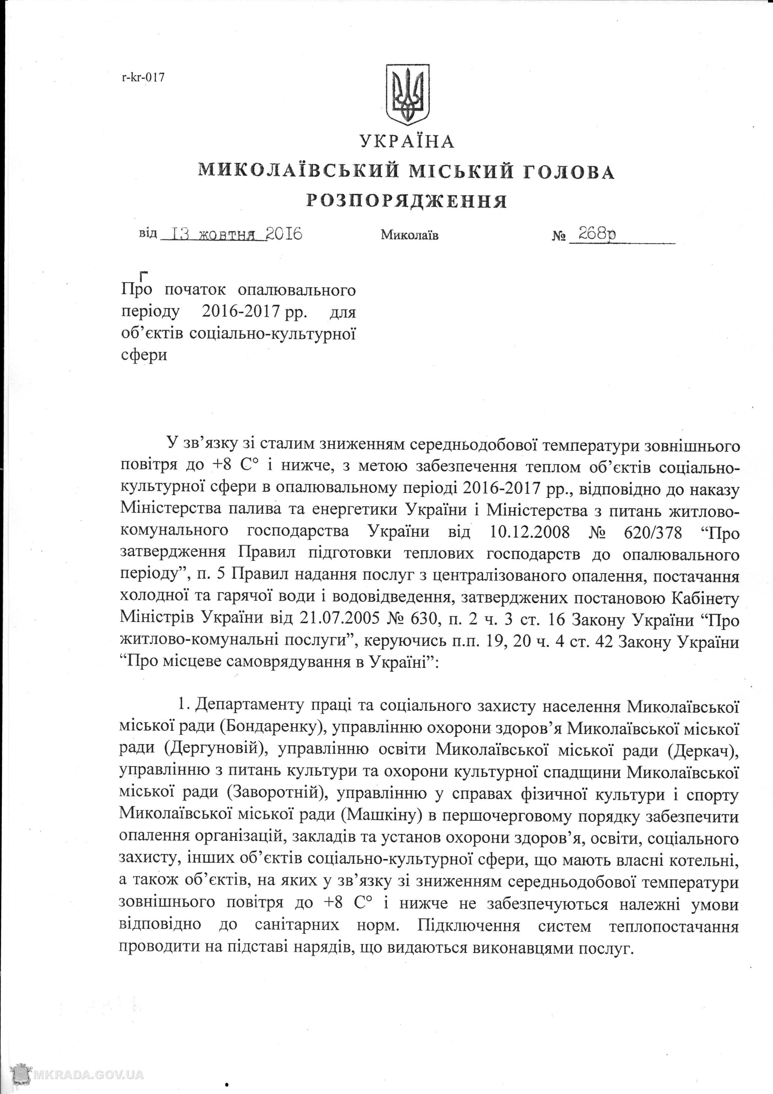 У Миколаєві запустили тепло на об'єктах соціально-культурної сфери - фото 1