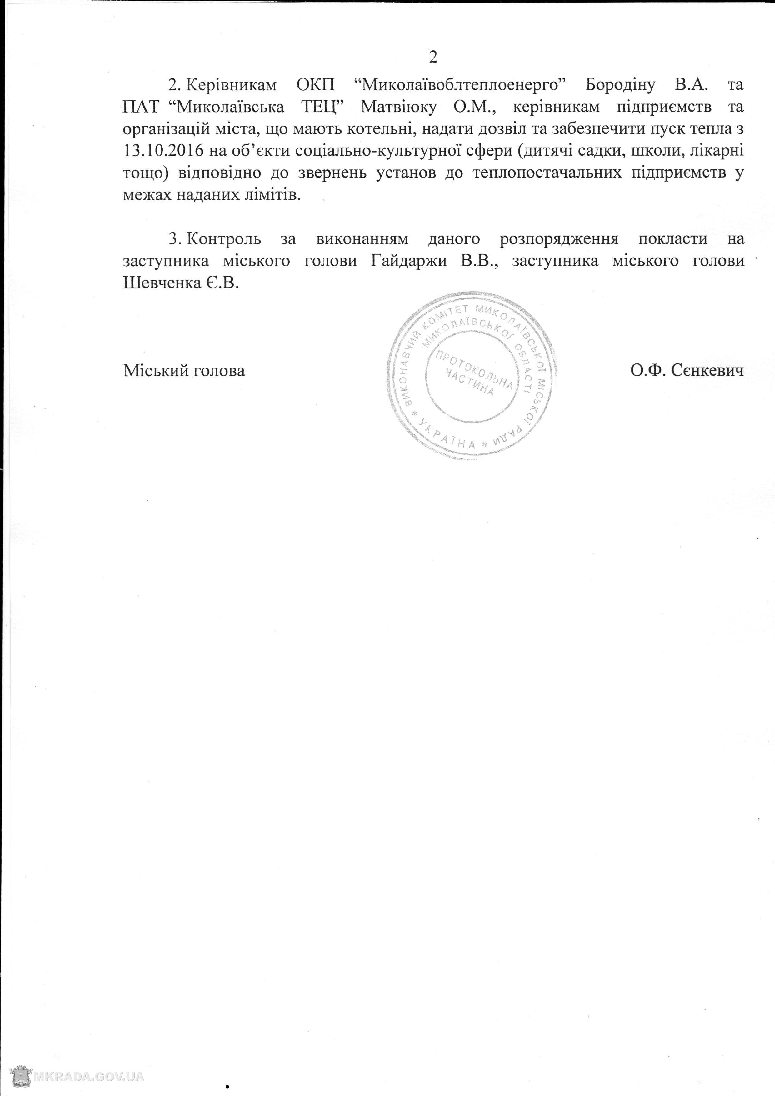 У Миколаєві запустили тепло на об'єктах соціально-культурної сфери - фото 2