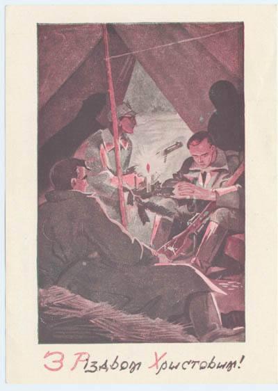 Як виглядали різдвяні листівки воїнів УПА, виготовлені у підпіллі - фото 6