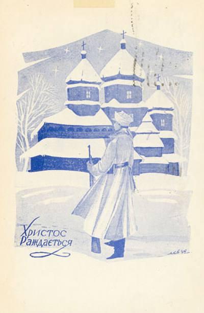 Як виглядали різдвяні листівки воїнів УПА, виготовлені у підпіллі - фото 5
