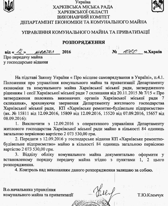 У Харкові комунальникам, яких підозрюють у розтраті грошей, передали майно на 2 млн грн - фото 1