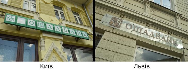 Як у Вінниці борються з хаосом вивісок та реклами - фото 16