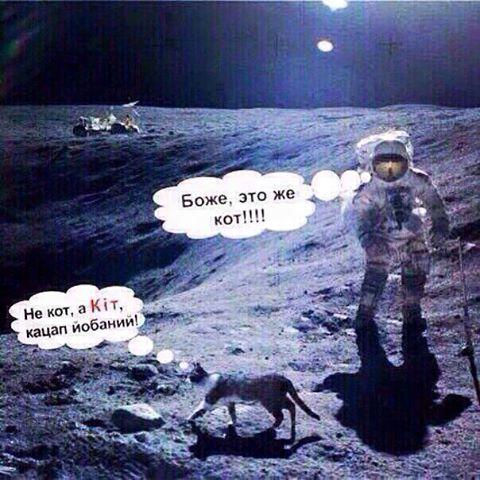 Картинка дня: чому на Марсі нема москалів (18+) - фото 2