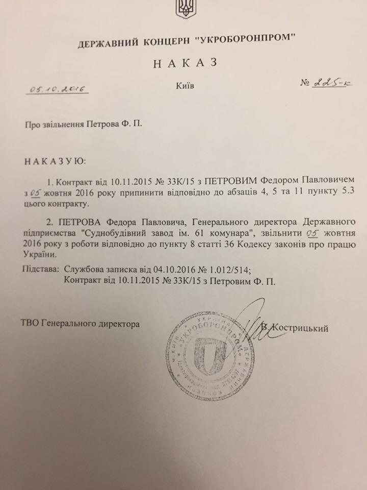 Укроборонпром звільнив директора Миколаївського суднобудівного заводу - фото 1