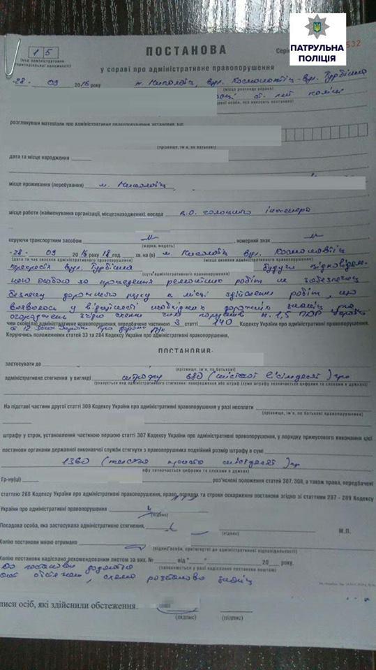 Миколаївських комунальників оштрафували за порушення ремонту каналізації