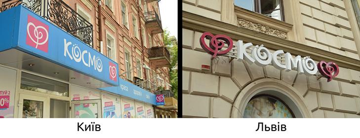 Як у Вінниці борються з хаосом вивісок та реклами - фото 13