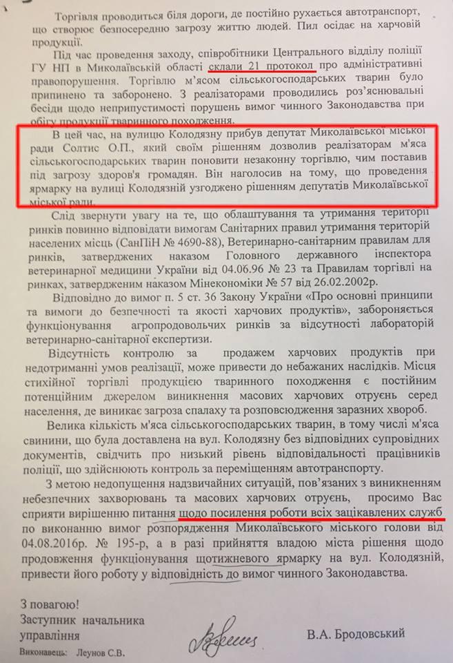 Миколаївський депутат-