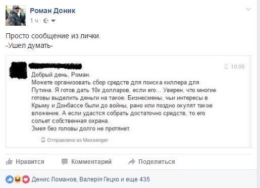 Українці вже збирають гроші на кілера для Путіна  - фото 1