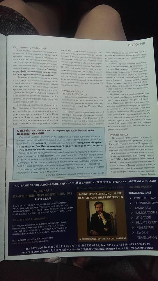 """Українська діаспора у Мюнхені видає журнал про """"русскій мір"""", консульство - поширює - фото 3"""
