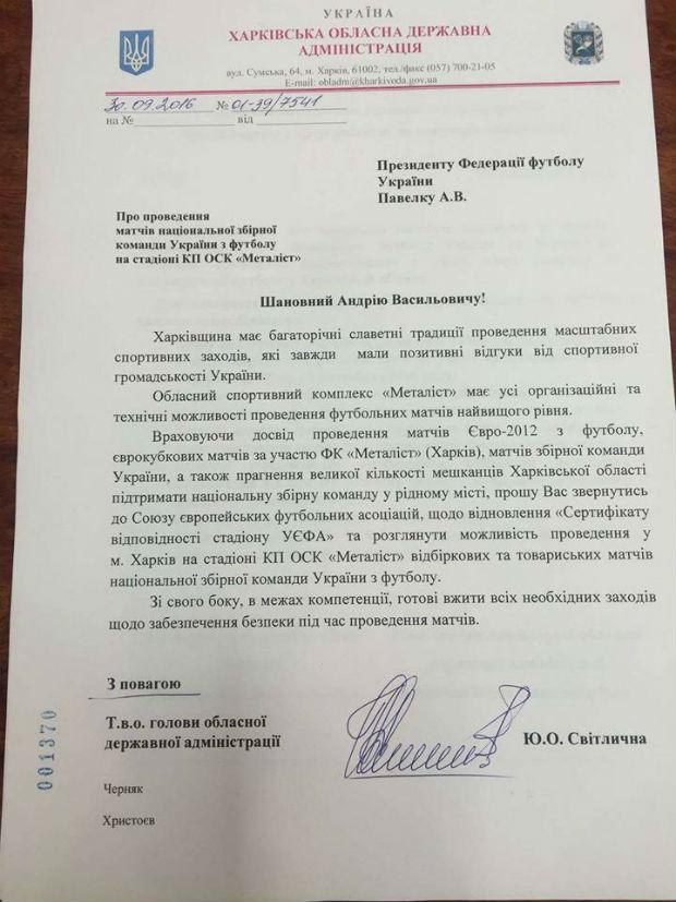 Харків відкрили для міжнародного футболу, - офіційна інформація - фото 3