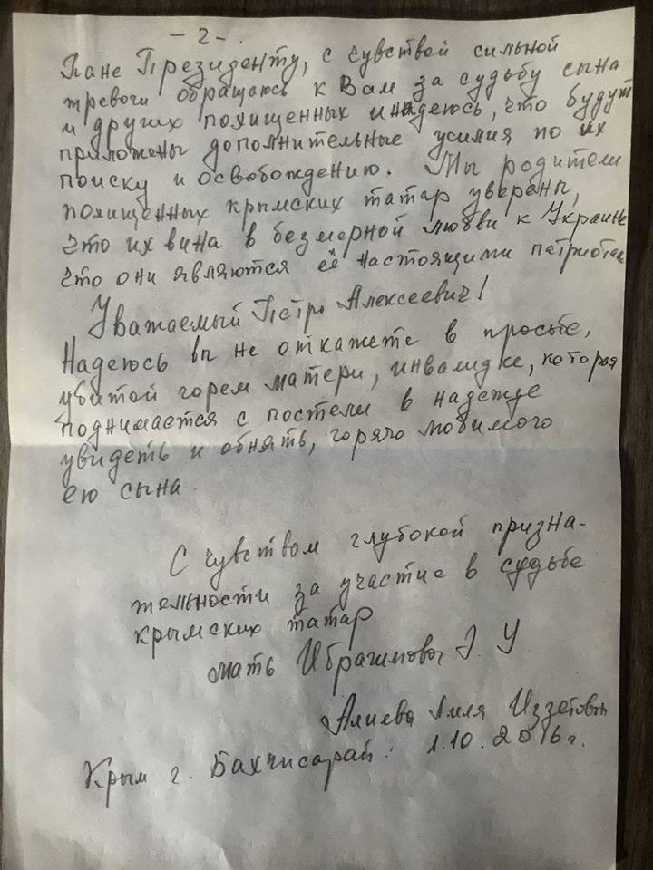 Мати викраденого у Криму татарина Ібрагімова написала листа Порошенку - фото 2
