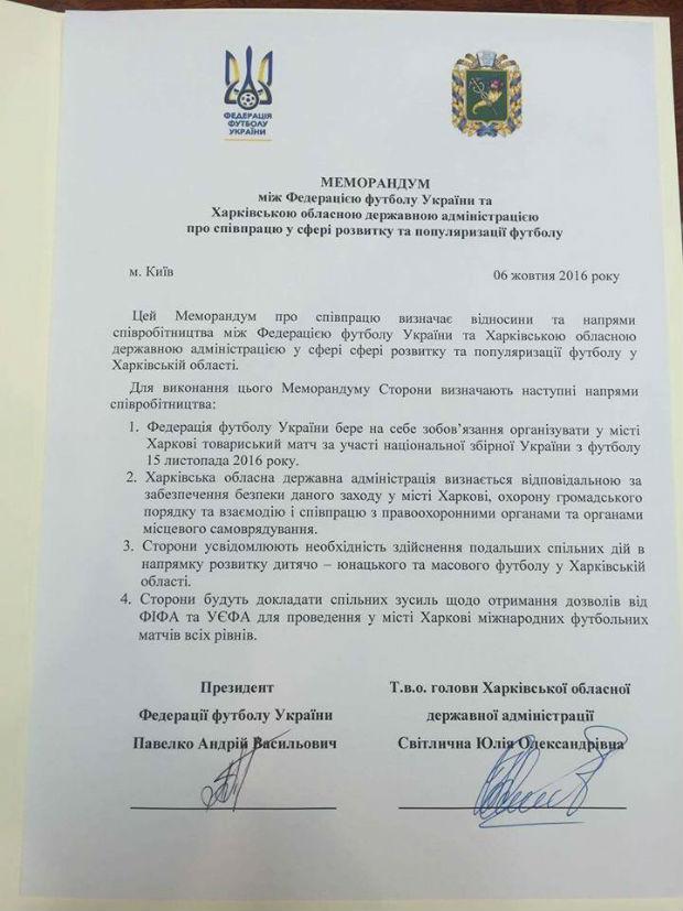 Харків відкрили для міжнародного футболу, - офіційна інформація - фото 2