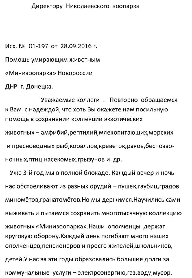 """""""ДНРівський"""" мінізоопарк жалиється Миколаєву і просить по допомогу"""