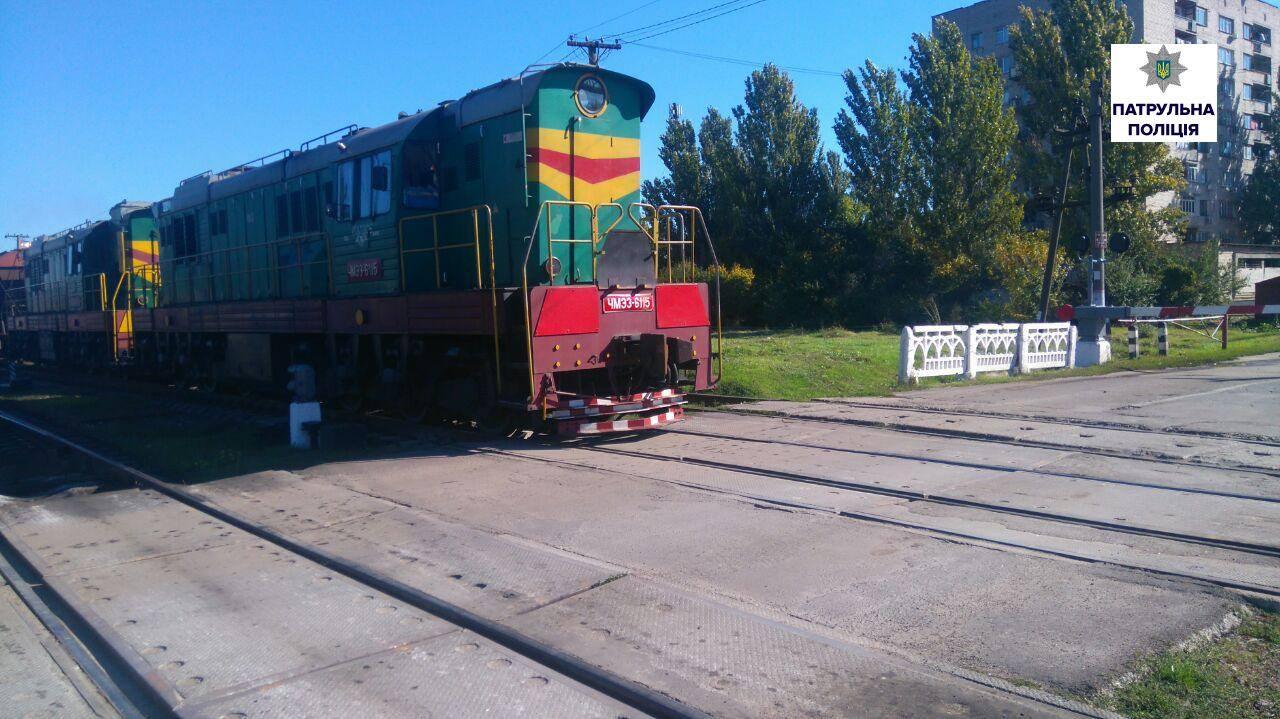 Миколаївські патрульні назвали найгірші залізничі переїзди у місті
